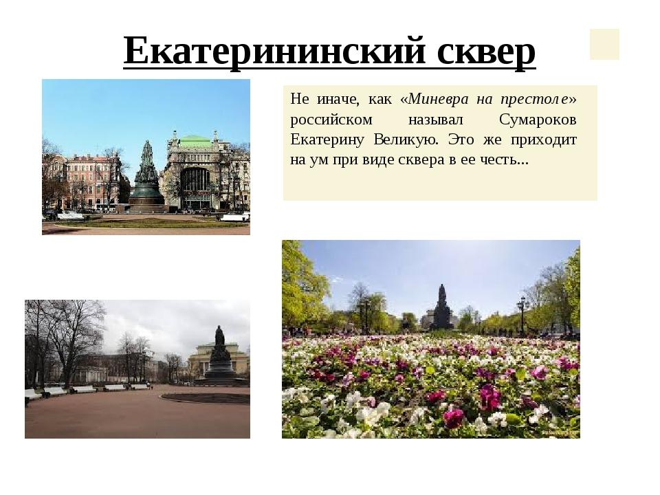 Екатерининский сквер Не иначе, как «Миневрана престоле» российском называл Су...