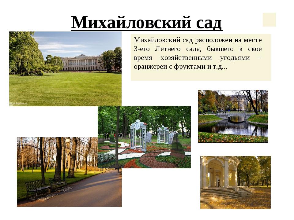 Михайловский сад Михайловский сад расположен на месте 3-его Летнего сада, быв...