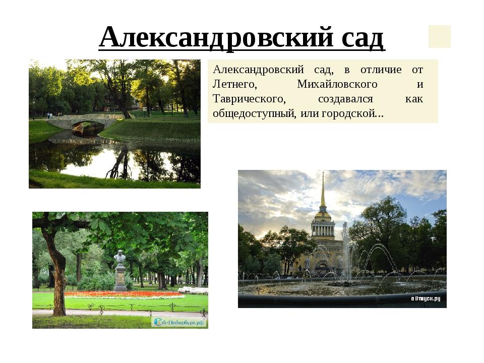 Александровский сад Александровский сад, в отличие от Летнего, Михайловского...