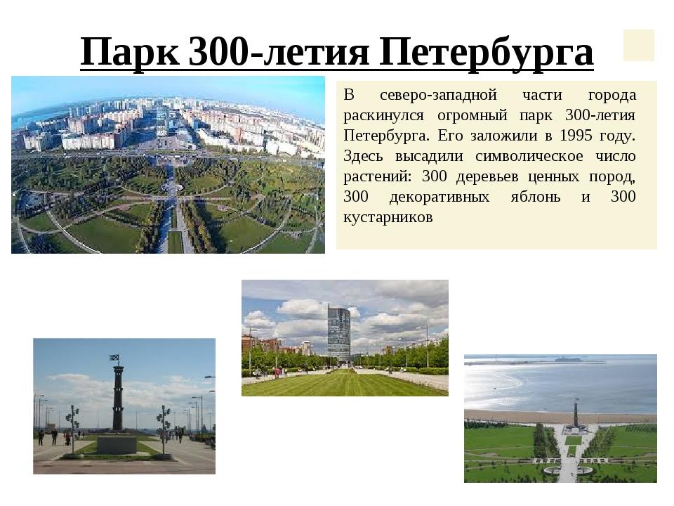 Парк 300-летия Петербурга В северо-западной части города раскинулся огромный...