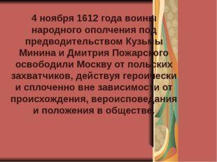 4 ноября 1612 года воины народного ополчения под предводительством Кузьмы Мин