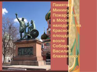 Памятник Минину и Пожарскому в Москве находится на Красной площади, возле Соб