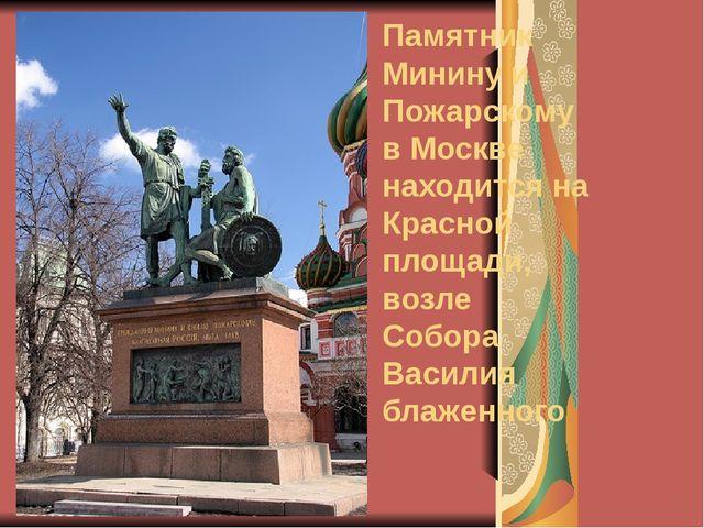 Памятник Минину и Пожарскому в Москве находится на Красной площади, возле Соб...