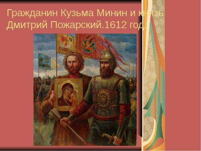 Гражданин Кузьма Минин и князь Дмитрий Пожарский.1612 год.