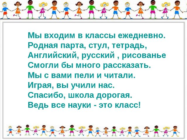 Мы входим в классы ежедневно. Родная парта, стул, тетрадь, Английский, русски...
