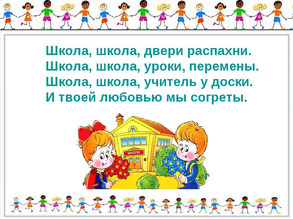 Школа, школа, двери распахни. Школа, школа, уроки, перемены. Школа, школа, уч...