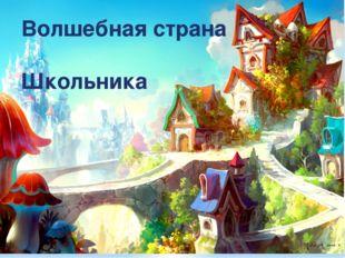 Волшебная страна Школьника