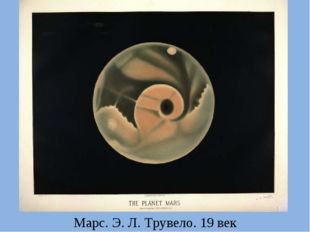 Марс. Э. Л. Трувело. 19 век