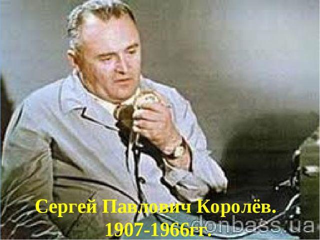 Сергей Павлович Королёв. 1907-1966гг.