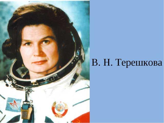 В. Н. Терешкова