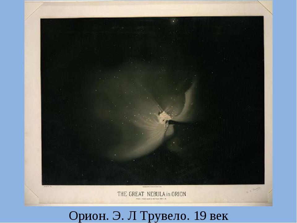 Орион. Э. Л Трувело. 19 век