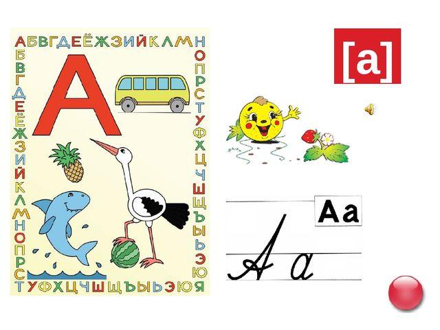 я [й'] [a] я [а] мяч яблоко маяк