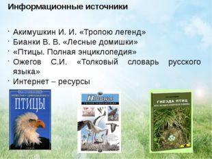Информационные источники Акимушкин И. И. «Тропою легенд» Бианки В. В. «Лесны