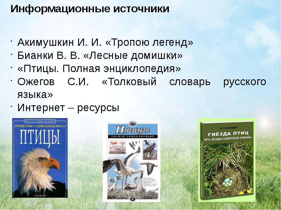 Информационные источники Акимушкин И. И. «Тропою легенд» Бианки В. В. «Лесны...