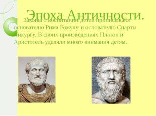 Эпоха Античности. Законы о воспитании детей приписывают основателю Рима Ромул
