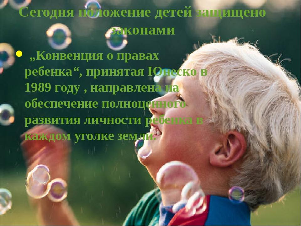 """""""Конвенция о правах ребенка"""", принятая Юнеско в 1989 году , направлена на об..."""