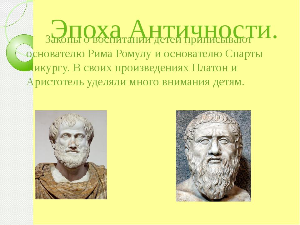 Эпоха Античности. Законы о воспитании детей приписывают основателю Рима Ромул...