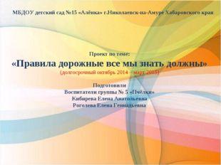 МБДОУ детский сад №15 «Алёнка» г.Николаевск-на-Амуре Хабаровского края Проект