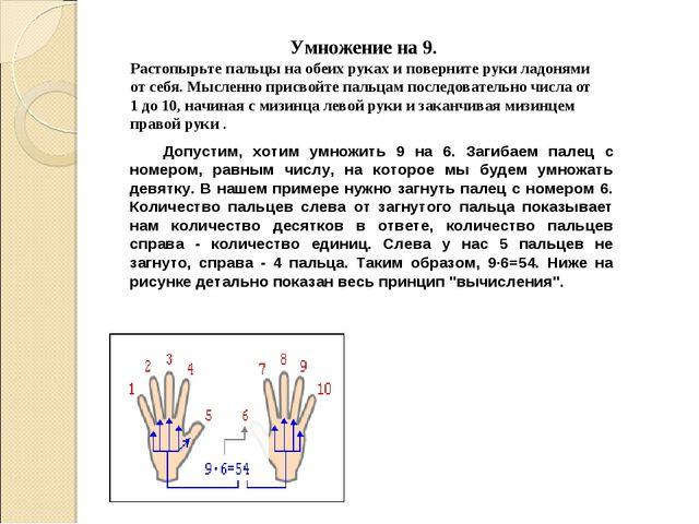 Умножение на 9. Растопырьте пальцы на обеих руках и поверните руки ладонями о...