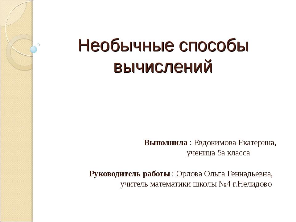 Необычные способы вычислений Выполнила : Евдокимова Екатерина, ученица 5а кла...