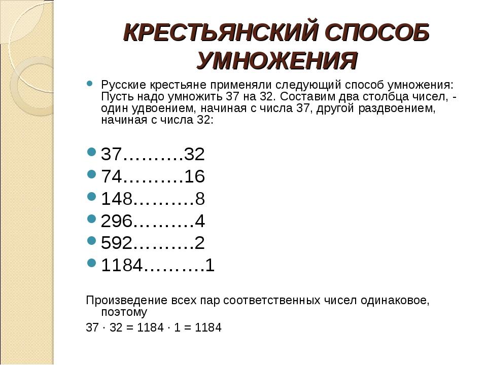 КРЕСТЬЯНСКИЙ СПОСОБ УМНОЖЕНИЯ Русские крестьяне применяли следующий способ ум...