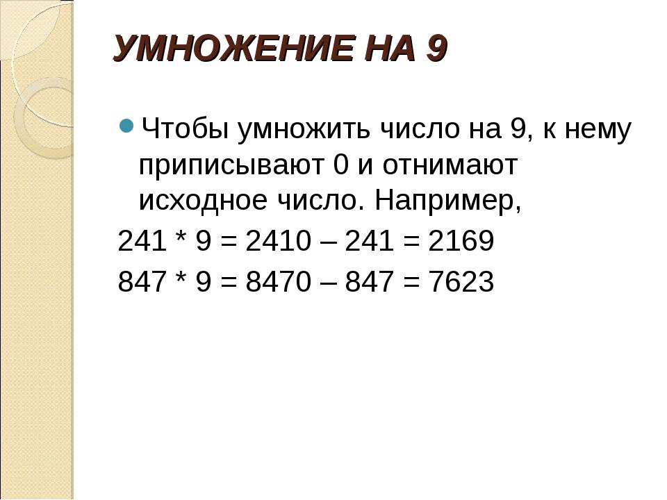 УМНОЖЕНИЕ НА 9 Чтобы умножить число на 9, к нему приписывают 0 и отнимают исх...