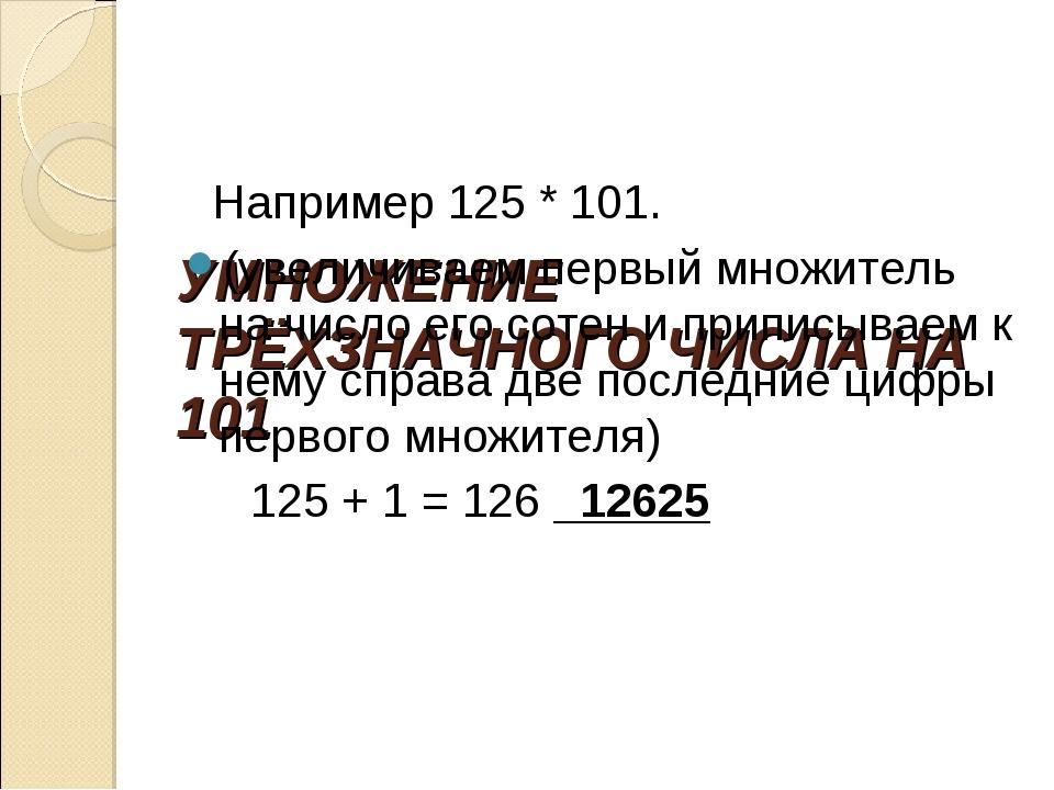 УМНОЖЕНИЕ ТРЁХЗНАЧНОГО ЧИСЛА НА 101  Например 125 * 101. (увеличиваем пер...