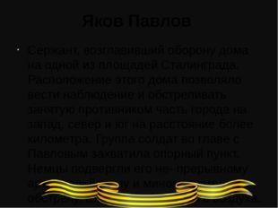Яков Павлов Сержант, возглавивший оборону дома на одной из площадей Сталингра