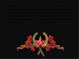 Подвиг воронежцев и Воронежа в Великой Отечественной войне позднее был отмече
