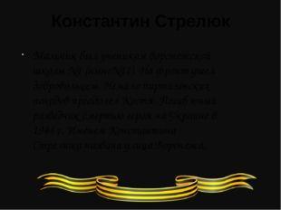 Константин Стрелюк Мальчик был учеником воронежской школы №1 (ныне№11). На фр