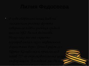 Лилия Федосеева В ходе оборонительных боев на лискинском участке фронта совер