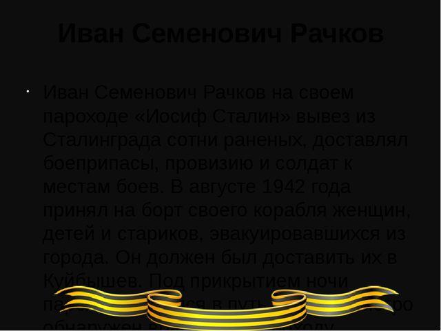 Иван Семенович Рачков Иван Семенович Рачков на своем пароходе «Иосиф Сталин»...
