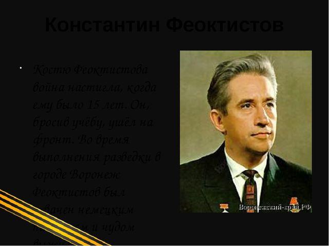 Константин Феоктистов Костю Феоктистова война настигла, когда ему было 15 лет...