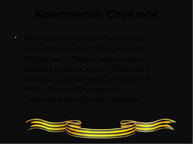 Константин Стрелюк Мальчик был учеником воронежской школы №1 (ныне№11). На фр...