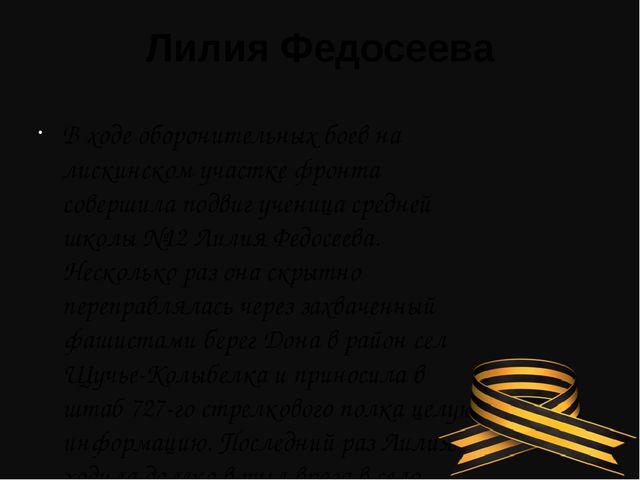 Лилия Федосеева В ходе оборонительных боев на лискинском участке фронта совер...