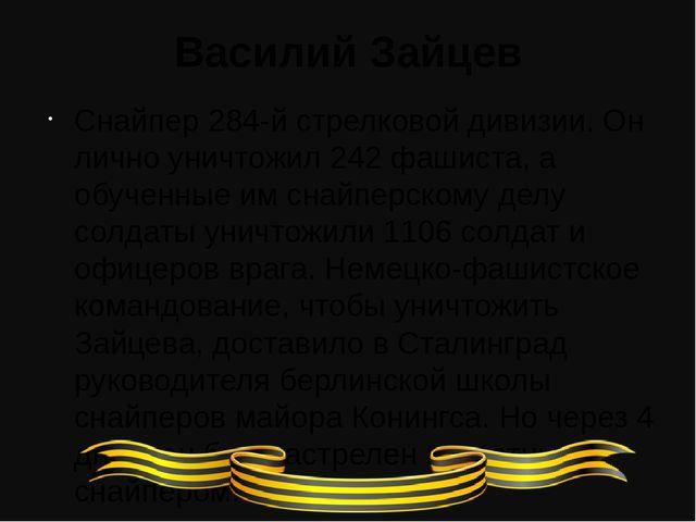 Василий Зайцев Снайпер 284-й стрелковой дивизии. Он лично уничтожил 242 фашис...