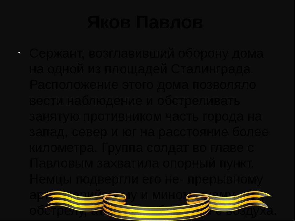 Яков Павлов Сержант, возглавивший оборону дома на одной из площадей Сталингра...