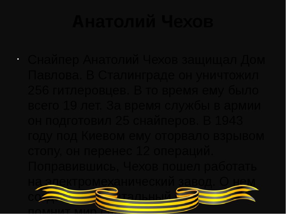 Анатолий Чехов Снайпер Анатолий Чехов защищал Дом Павлова. В Сталинграде он у...