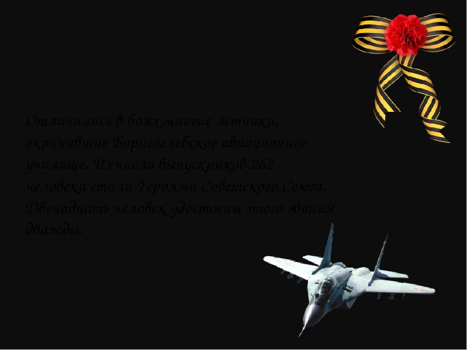 Отличились в боях многие летчики, окончившие Борисоглебское авиационное учили...
