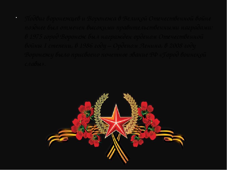 Подвиг воронежцев и Воронежа в Великой Отечественной войне позднее был отмече...