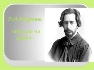 Л.Н.Андреев. «Петька на даче».