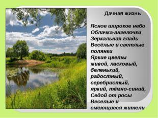 Дачная жизнь Ясное широкое небо Облачка-ангелочки Зеркальная гладь Весёлые и