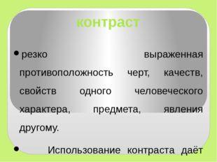 контраст резко выраженная противоположность черт, качеств, свойств одного чел
