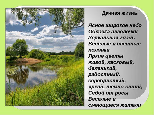 Дачная жизнь Ясное широкое небо Облачка-ангелочки Зеркальная гладь Весёлые и...