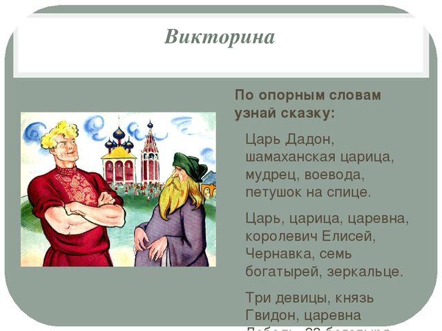 Викторина По опорным словам узнай сказку: Царь Дадон, шамаханская царица, муд...