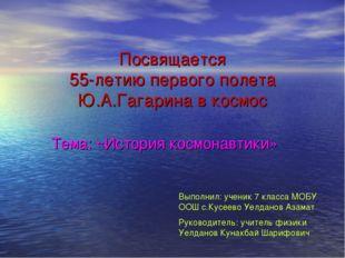 Посвящается 55-летию первого полета Ю.А.Гагарина в космос Тема: «История косм
