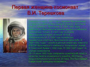 Первая женщина-космонавт В.И. Терешкова Родилась 6 марта 1937 года в деревне