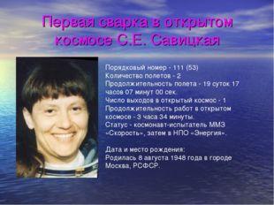 Первая сварка в открытом космосе С.Е. Савицкая Порядковый номер - 111 (53) Ко