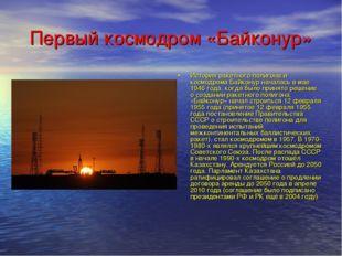 Первый космодром «Байконур» История ракетного полигона и космодрома Байконур