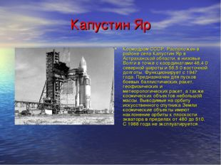 Капустин Яр Космодром СССР. Расположен в районе села Капустин Яр в Астраханск